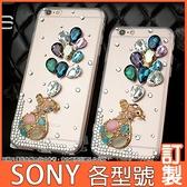 SONY Xperia5 10 III 1iii 10+ XZ3 XA2 Ultra XZ2 L3 琉璃百寶袋系列 手機殼 水鑽殼 訂製