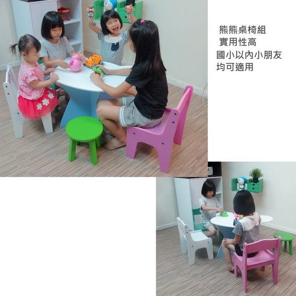 ONE HOUSE傢俱-熊熊桌+椅組/茶几桌椅組.書桌兒童桌椅組 學習遊戲桌椅組