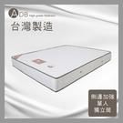 【多瓦娜】ADB-柯特側邊加強支撐獨立筒床墊/單人3.5尺-150-45-A