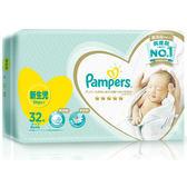 幫寶適 一級幫 紙尿褲 (NB) 32片x8包/箱 (日本原裝) - P&G寶僑旗艦店