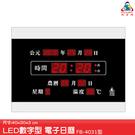 【辦公嚴選】鋒寶 FB-4031 LED電子日曆 數字型 萬年曆 時鐘 電子鐘 報時 日曆 掛鐘 LED時鐘 數字鐘