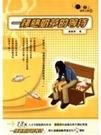 二手書博民逛書店 《一杯熱奶茶的等待》 ...