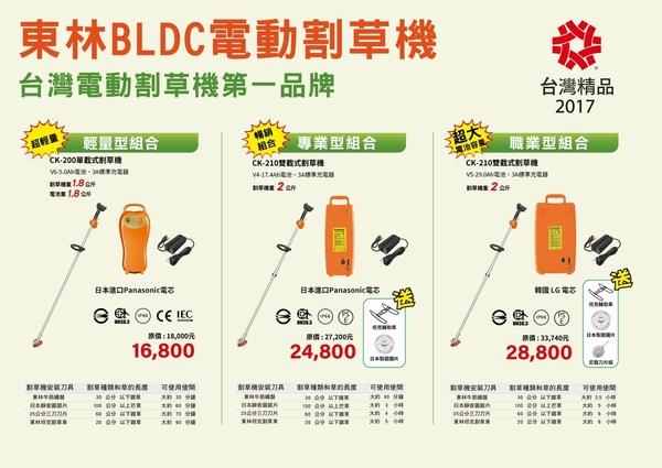 【東林台南經銷商】(17.4Ah)電池+充電器(CK-210-雙截)(含周邊配件全配) 電動割草機(東林振興優惠)
