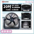 尚朋堂【SF-2020】20吋渦輪扇【德泰電器】