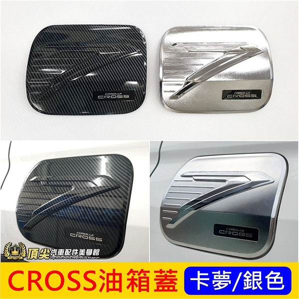 TOYOTA豐田【CROSS油箱蓋】卡夢 銀色 2020-21 Corolla Cross加油孔蓋貼 CC亮銀