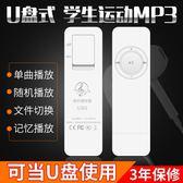 迷你學生mp3播放器插卡隨身聽直插口香糖運動英語聽力u盤MP3中秋禮品推薦哪裡買