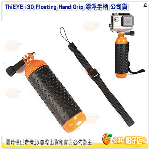 ThiEYE i30 Floating Hand Grip 漂浮手柄 公司貨 運動攝影機 漂浮手把 極限運動