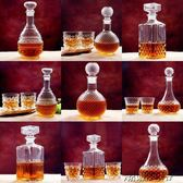 店長推薦無鉛水晶玻璃洋酒瓶空酒瓶裝飾烈酒杯酒壺威士忌杯水杯套裝酒具【潮咖地帶】