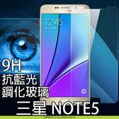 E68精品館 9H 護眼 抗藍光 鋼化玻璃 三星 NOTE 5 保護貼 手機鋼化膜 防刮貼膜 鋼膜螢幕貼 N9200