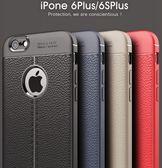 IPhone 6 6s Plus 荔枝紋內散熱 全包邊防摔 手機殼 矽膠軟殼 邊線設計 防撞 手機殼 質感軟殼