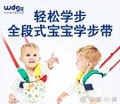寶寶學步帶嬰幼兒學走路防摔神器安全U型男女寶寶學行防勒 優家小鋪