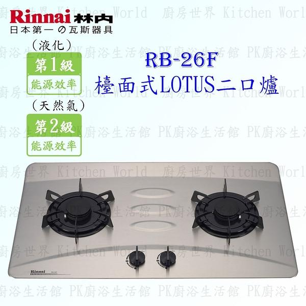 【PK廚浴生活館】 高雄 林內牌瓦斯爐 RB-26F RB26 LOTUS二口檯面爐 ◇不鏽鋼面板 火大適合燉煮
