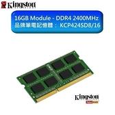 新風尚潮流 【KCP424SD8/16】 金士頓 筆記型記憶體 16GB DDR4-2400 品牌專用 終身保固 100%測試 ASUS Acer HP