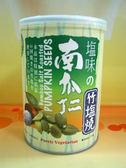綠源寶竹鹽燒南瓜子 170g/罐*2罐