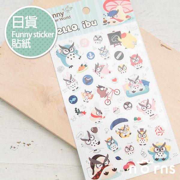 NORNS 【Funny sticker貼紙】Hello ibu 貓頭鷹 手帳 行事曆 裝飾貼紙
