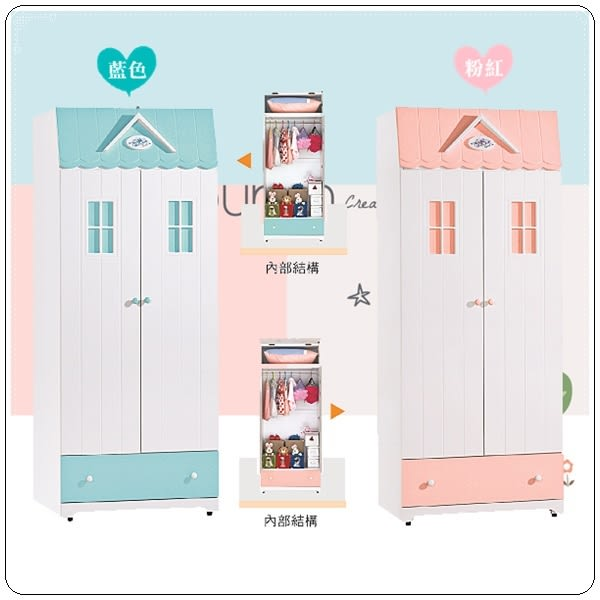 【水晶晶家具/傢俱首選】JX9418-6 愛丁堡浪漫滿屋藍色2.7呎夢幻衣櫃~~另有粉紅~~公主們的最愛