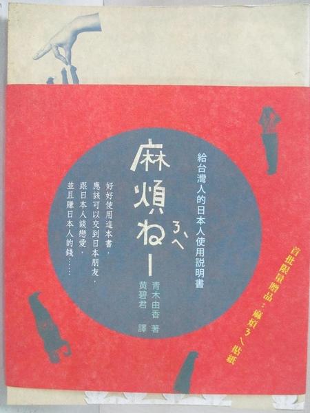 【書寶二手書T6/繪本_LAD】麻煩ㄋㄟˋ-給台灣人的日本人使用說明書_共5冊合售_青木由香