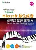 (二手書)全能音雄Mixcraft數位成音國際認證原廠教材(修訂版)