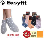 Easyfit 圓點棉船襪(22~26cm)【愛買】