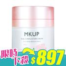 MKUP 美咖 賴床美白素顏霜 50ml...