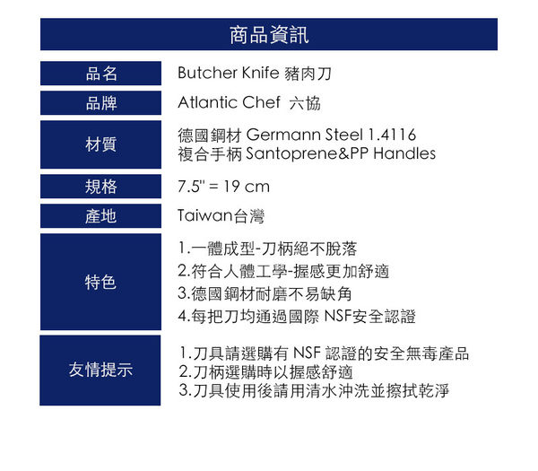 【Atlantic Chef六協】Butcher Knife 豬肉刀 料理刀 菜刀 切肉刀