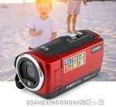 1600萬像素數碼攝像機高清家用DV數碼照相機專業旅游 錄像QM 『美優小屋』