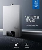 電熱水器 恒溫燃氣熱水器電家用天然氣強排式液化氣煤氣12升 阿宅
