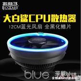 超頻三青鳥3臺式機電腦CPU散熱器CPU風扇INTEL775/1150/1155 AMD  深藏blue