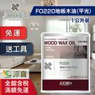 【漆寶】魯班木蠟油│室內專用 FO220地板木油-平光 (1公升裝) ◆免運費│送木蠟油工具包◆