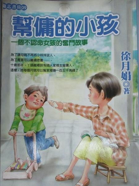【書寶二手書T2/兒童文學_JAW】幫傭的小孩_徐月娟
