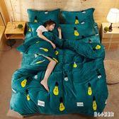 床單四件套 保暖法蘭絨珊瑚絨四件套單人學生1.2m三件套雙人 nm9454【甜心小妮童裝】