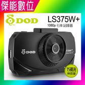 【保固兩年】DOD LS375W PLUS【贈32G+後扣】1080P 行車紀錄器 TS碼流 SONY STARVIS頂級感光晶片