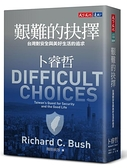 艱難的抉擇:台灣對安全與美好生活的追求【城邦讀書花園】