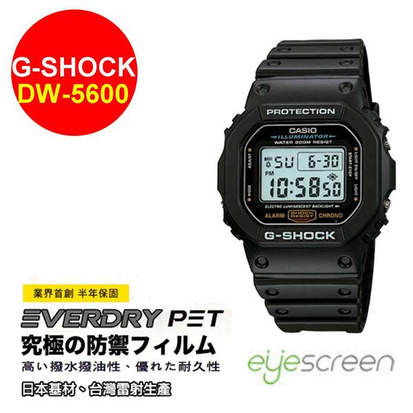EyeScreen CASIO G-SHOCK DW-5600保固半年 EverDry PET 螢幕保護貼