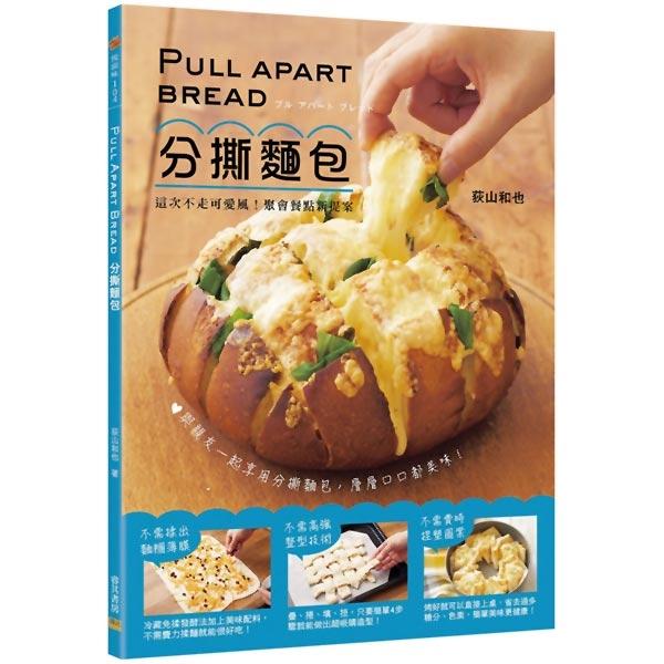 Pull Apart Bread 分撕麵包:這次不走可愛風!聚會餐點新提案