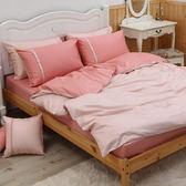 《40支紗》單人床包薄被套枕套三件式【粉桃】舒活系列 100%精梳棉 -麗塔LITA-