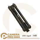 ◎相機專家◎ PIVO Tripod 三腳架 高160cm 通用 1/4 螺紋 可搭 POD 追焦雲台 手機支架 公司貨