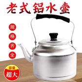 老式加厚鋁壺傳統純鋁燒水壺煤爐燃氣灶開飯店用大水茶壺8升10升 扣子小鋪
