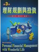 (二手書)理財規劃與投資(三版)