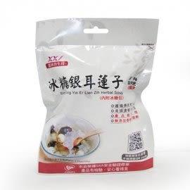 【甜河谷】冰糖銀耳蓮子湯料調理包 100g(附冰糖)