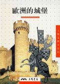 (二手書)歐洲的城堡(人類文明小百科1)