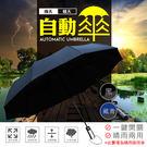 加強十骨更堅固-傘內領黑膠層 黑膠層抗UV50+  自動摺疊雨傘 雙人傘 自動傘【DE171】