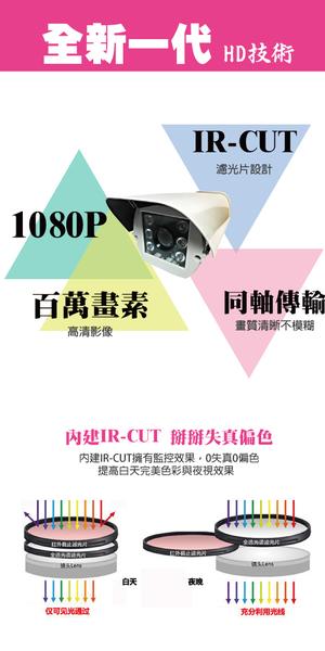 高雄/台南屏東監視器/1080P-AHD/到府安裝【4路監視器+戶外型攝影機*4支】標準安裝!非完工價!