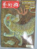 【書寶二手書T3/雜誌期刊_QLV】藝術家_450期_第十九屆台北國際藝術博覽會