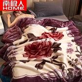 南極人冬天加厚毛毯雙層單人1.5米春秋蓋毯子