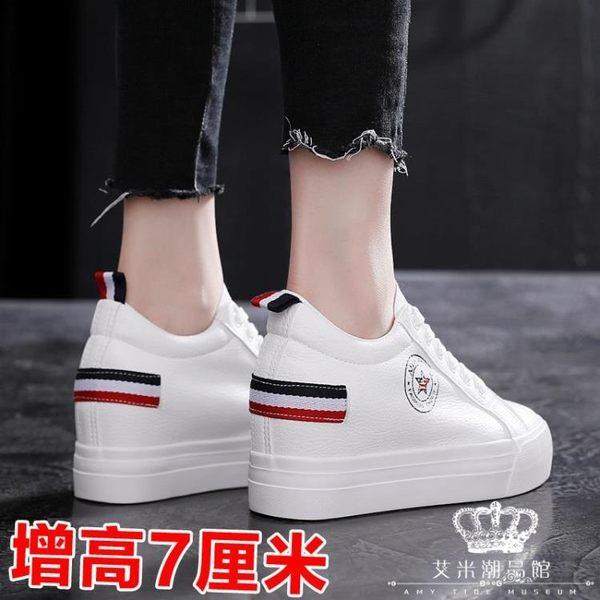 內增高鞋 正韓百搭小白鞋女厚底鞋休閒鞋