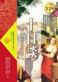 (二手書)十日談-世界文學51(軟精)