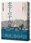零下六十八度:二戰後臺灣人的西伯利亞戰俘經驗