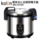 【Kolin歌林】30人份商用電子鍋(KNJ-KY301)
