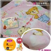2017回饋【生日快樂熊/粉】超細˙雙層設計˙日本發熱紗/嬰兒盒毯(100*140 cm )